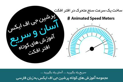 آموزش های کوتاه افتر افکت  - ساخت و طراحی یک سرعت سنج متحرک در افتر افکت - Animated SpeedMeters After Effects - به زبان فارسی