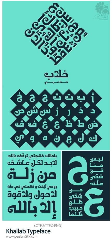دانلود فونت عربی خلاب - Khallab Typeface
