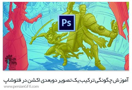 دانلود آموزش چگونگی ترکیب یک تصویر دوبعدی اکشن در فتوشاپ از یودمی - Udemy Learn To Composite A 2D Action Shot In Photoshop
