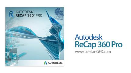 دانلود نرم افزار اسکن و پردازش عکسهای سه بعدی - Autodesk ReCap 360 Pro 2017 v3.1.0.12 x64