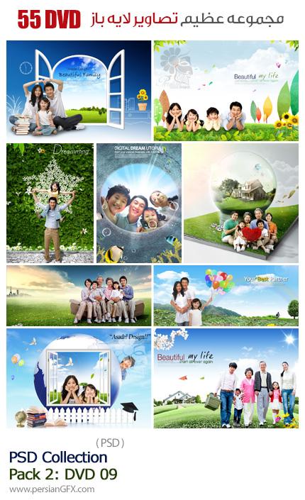 دانلود مجموعه تصاویر لایه باز پوستر سبک زندگی خانوادگی - بخش دوم دی وی دی 9