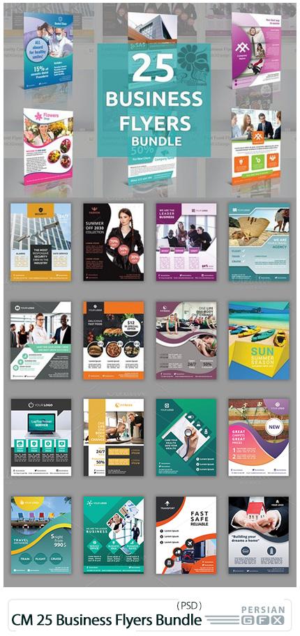 دانلود 25 تصویر لایه باز فلایر های تجاری متنوع - CM 25 Business Flyers Bundle