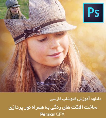 آموزش های فارسی فتوشاپ  - ایجاد افکت رنگی و بوکه به همراه نورپردازی - Color Effect and Bokeh with Lighting In Photoshop - به زبان فارسی