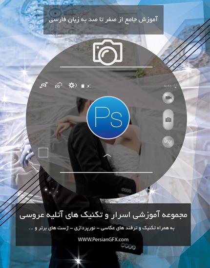پکیج آموزشی تکنیک و استراتژی های آتلیه عروسی از پایه تا پیشرفته به زبان فارسی - به همراه به روز ترین متود های عکاسی
