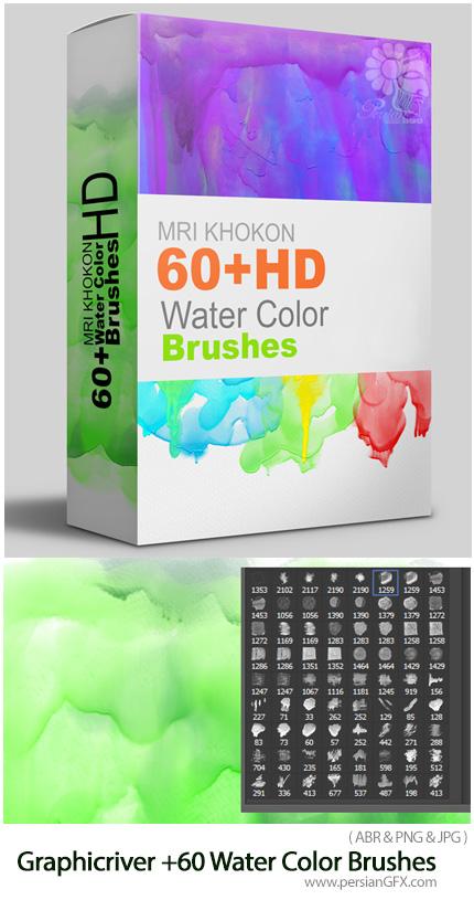 دانلود مجموعه بیش از 60 براش فتوشاپ آبرنگی از گرافیک ریور - Graphicriver 60 Water Color Brushes Sets