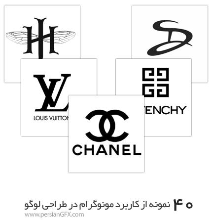 40 نمونه منحصر به فرد از کاربرد مونوگرام در طراحی لوگو