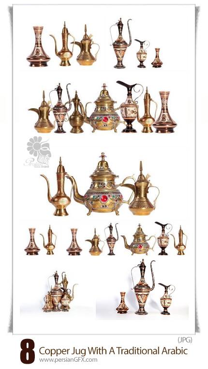 دانلود تصاویر با کیفیت اشیاء مسی تزئینی کوزه، پارچ، آفتابه و ... - Copper Jug With A Traditional Arabic Ornaments