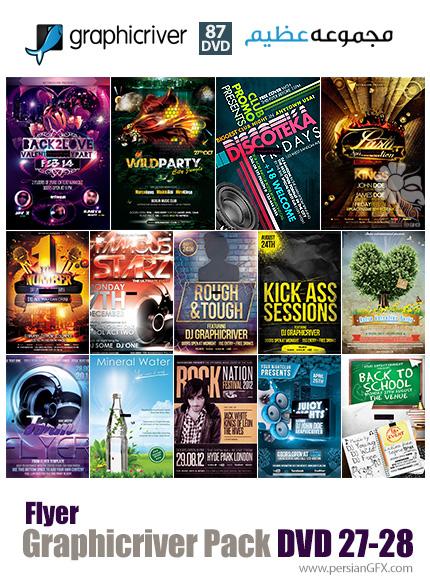 دانلود مجموعه تصاویر لایه باز گرافیک ریور - فلایر یا پوسترهای تبلیغاتی - دی وی دی 27 و 28