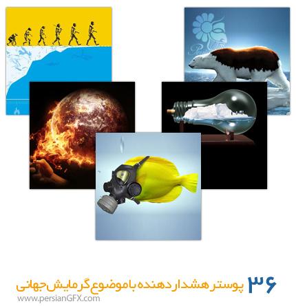 36 پوستر هشداردهنده در مورد گرمایش جهانی
