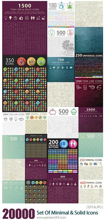 دانلود 20000 آیکون های متنوع خطی، سایه دار، برچسبی و دایره ای - Set Of 20000 Minimal And Solid Icons Vector Isolated Elements