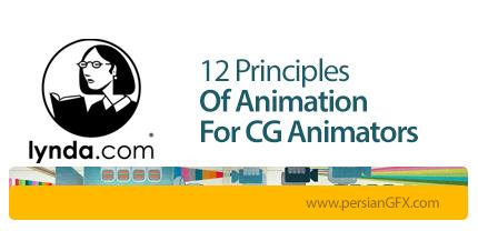 دانلود آموزش 12 اصول انیمیشن سازی در افترافکت از لیندا - Lynda 12 Principles Of Animation For CG Animators