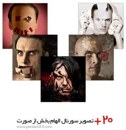 بیش از 20 تصویر سورئال الهام بخش از صورت
