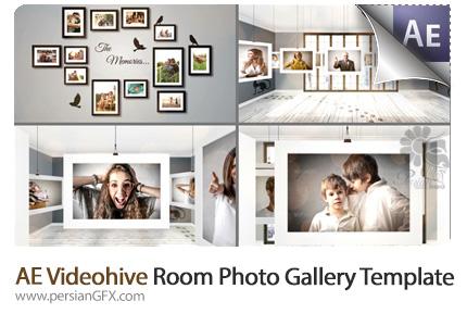 دانلود پروژه آماده افترافکت نمایش اتاق گالری تصاویر به همراه آموزش ویدئویی از ویدئوهایو - Videohive Room Photo Gallery After Effects Template
