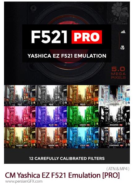 دانلود اکشن فتوشاپ شبیه سازی دقیق و حرفه ای عکس های دوربین-Yashica EZ F521