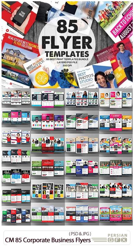 دانلود 85 قالب آماده فلایرهای لایه باز تجاری - CM 85 Corporate Business Flyers Bundle
