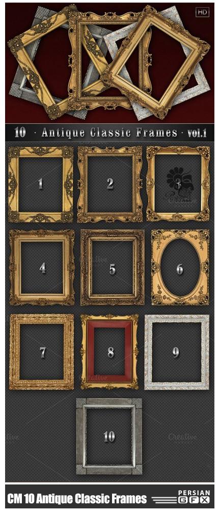 دانلود 10 تصویر لایه باز قاب های کلاسیک قدیمی - CM 10 Antique Classic Frames vol.1