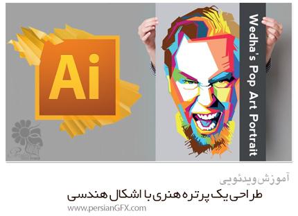 دانلود آموزش ایلوستریتور طراحی یک پرتره هنری با اشکال هندسی از Skillshare - Skillshare WPAP Art With Adobe Illustrator