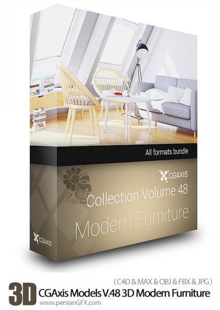 دانلود مجموعه مدل های سه بعدی مبلمان، صندلی، میز و صندلی و ... برای سینمافوردی، تریدی مکس و ویری - CGAxis Models Volume 48 3D Modern Furniture