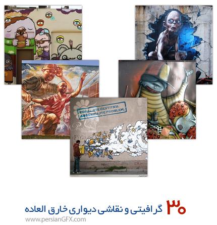 30 گرافیتی و نقاشی دیواری خارق العاده