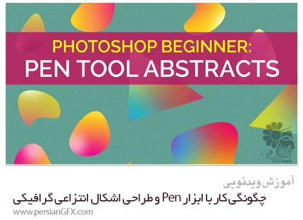 دانلود آموزش مقدماتی فتوشاپ: چگونگی کار با ابزار Pen و طراحی اشکال انتزاعی گرافیکی از Skillshare - Skillshare Photoshop Beginner Learn The Pen Tool With This Abstract Shape Graphi
