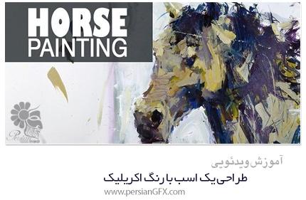 دانلود آموزش طراحی یک اسب با رنگ اکریلیک از Skillshare - Skillshare How To Paint Horses With Acrylic Paint