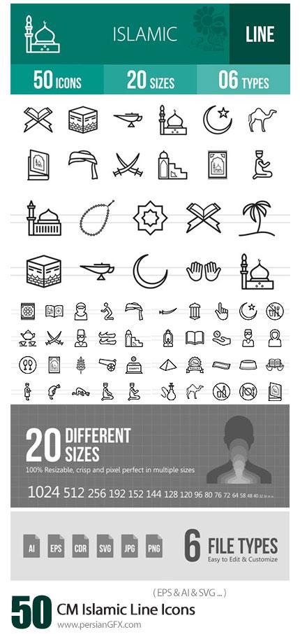 دانلود 50 تصویر وکتور آیکون های خطی اسلامی، کعبه، تسبیح، مسجد، قرآن و ... - CreativeMarket 50 Islamic Line Icons