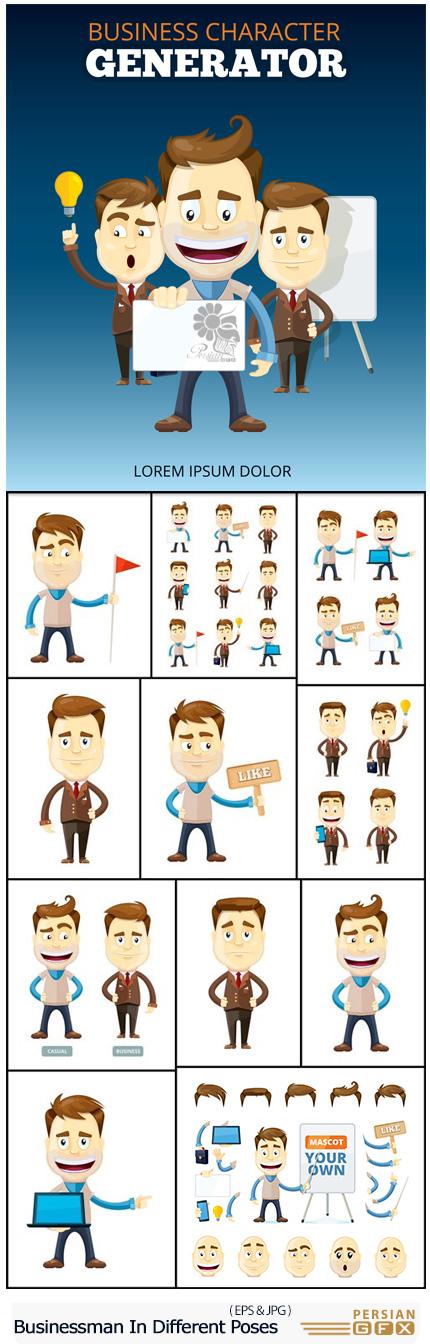 دانلود تصاویر وکتور کاراکتر مرد تاجر در حالات مختلف - Set Of Businessman In Different Poses