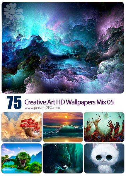 دانلود والپیپرهای با کیفیت هنری و خلاقانه - 75 Creative Art HD Wallpapers Mix 05