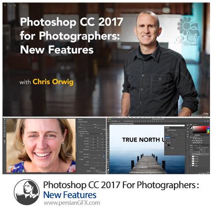 دانلود آموزش ویژگی های جدید فتوشاپ سی سی 2017 برای عکاسان از لیندا - Lynda Photoshop CC 2017 For Photographers: New Features