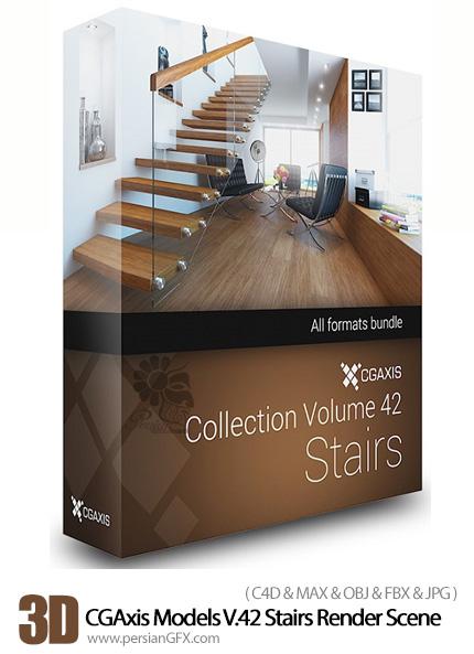 دانلود مجموعه مدل های سه بعدی راه پله های متنوع مارپیچ، دوبلکس، ساده و ... برای سینمافوردی، تریدی مکس و ویری - CGAxis Models Volume 42 Stairs Render Scene