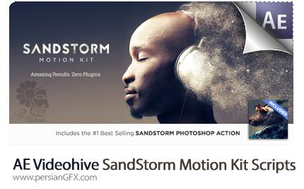 دانلود پروژه آماده افترافکت ایجاد افکت طوفان شن و ماسه متحرک بر روی تصاویر به همراه آموزش ویدئویی از ویدئوهایو - Videohive SandStorm Motion Kit After Effects Script
