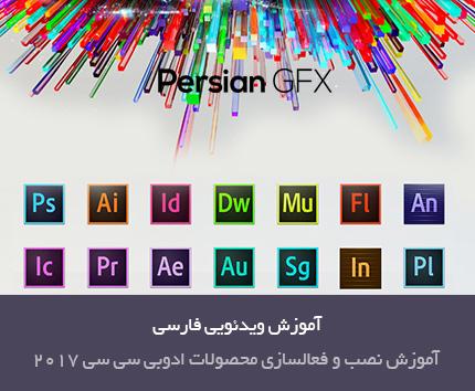 آموزش ویدئویی نصب و فعال سازی محصولات Adobe CC 2017 - به زبان فارسی
