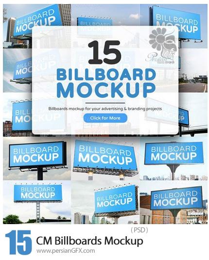 دانلود موکاپ لایه باز بیلبوردهای تبلیغاتی خیابانی - CM Billboards Mockup