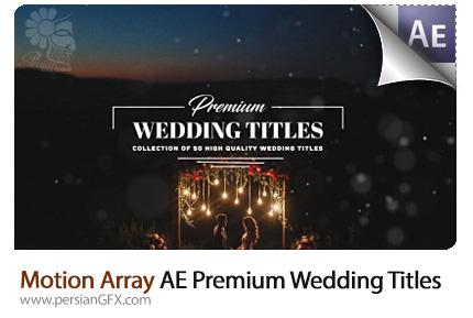 دانلود پروژه آماده افتر افکت نمایش تصاویر و عناوین عروسی به همراه آموزش ویدئویی از Motion Array - Motion Array After Effects Project Premium Wedding Titles