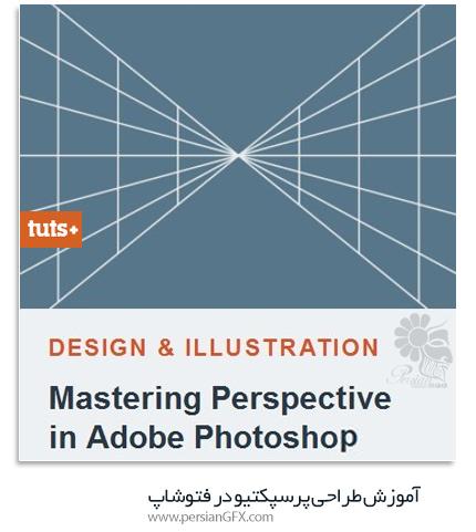 دانلود آموزش طراحی پرسپکتیو در فتوشاپ از تاتس پلاس - TutsPlus Mastering Perspective In Adobe Photoshop