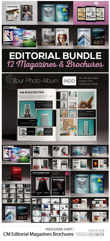 دانلود مجموعه قالب آماده بروشور و مجلات متنوع با فرمت ایندیزاین - CM Editorial Bundle Magazines Brochures
