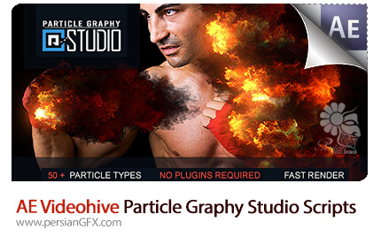 دانلود پروژه آماده افترافکت نمایش لوگو و تصاویر با 55 افکت پراکندگی متنوع به همراه آموزش ویدئویی از ویدئوهایو - Videohive Particle Graphy Studio AE Scripts