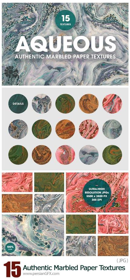 دانلود 15 تصویر تکسچر کاغذی با طرح سنگ مرمر - 15 Authentic Marbled Paper Textures