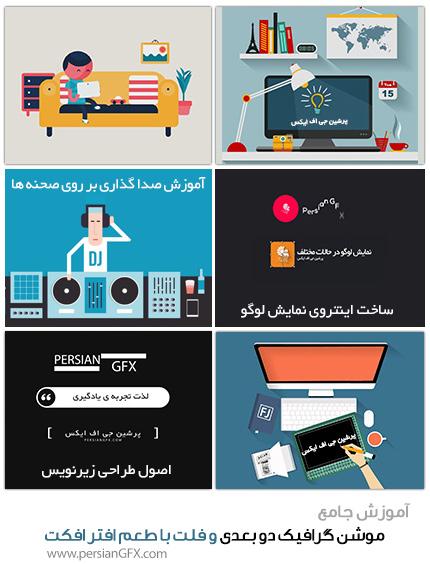 آموزش ویدئویی و جامع موشن گرافیک دو بعدی و فلت با طعم افتر افکت - به زبان فارسی