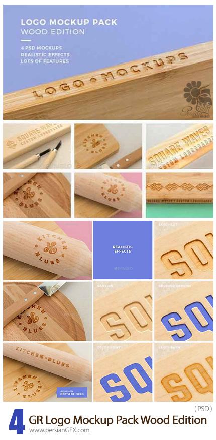 دانلود موکاپ لایه باز لوگوی هک شده روی چوب از گرافیک ریور - GraphicRiver Logo Mockup Pack Wood Edition