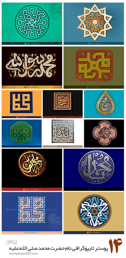 دانلود 14 پوستر آماده نماد نام حضرت محمد صلي الله عليه و آله با کیفیت بالا