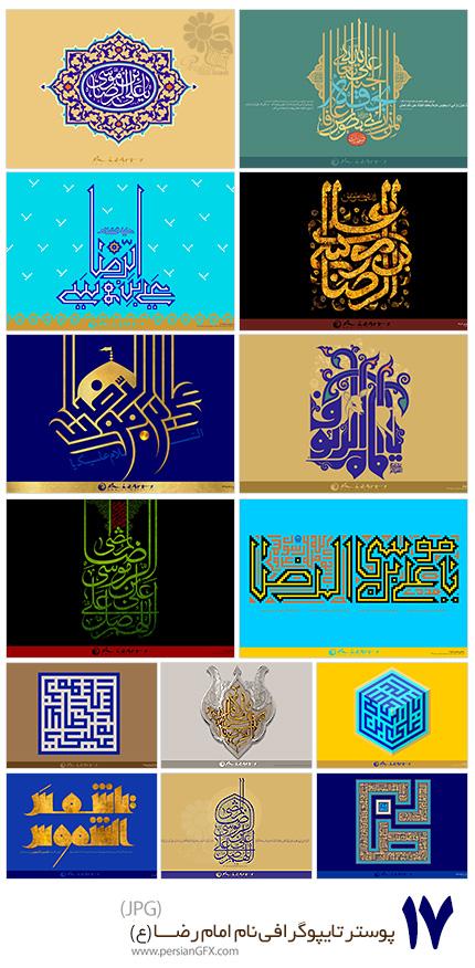 دانلود 17 پوستر تایپوگرافی نام حضرت امام رضا (ع) با کیفیت بالا