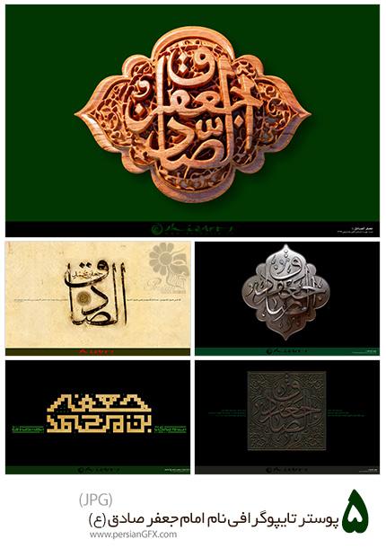 دانلود 5 پوستر تایپوگرافی نام امام جعفر صادق (ع) با کیفیت بالا
