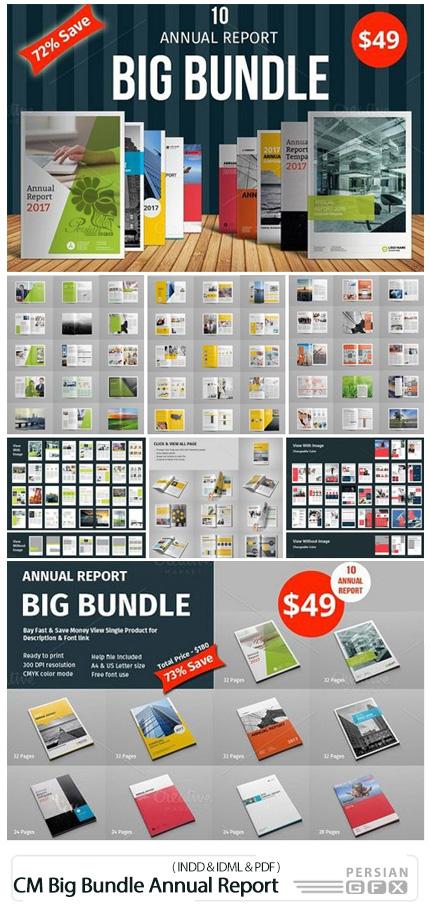 دانلود مجموعه قالب آماده بروشورهای متنوع با فرمت ایندیزاین - CM Big Bundle Annual Report