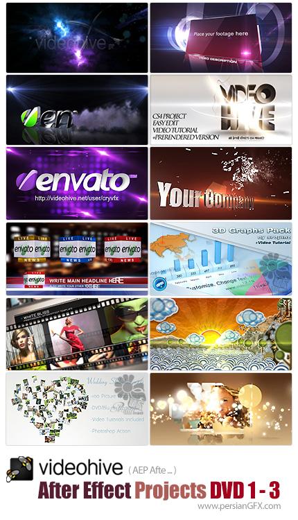 دانلود مجموعه پروژه های آماده افترافکت به همراه آموزش ویدئویی از ویدئوهایو - دی وی دی 1 تا 3