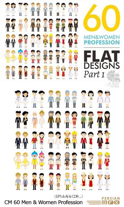 دانلود تصاویر وکتور 60 کاراکتر کارتونی تخت زن و مرد با شغل های مختلف، آشپز، دکتر، دندانپزشک، عکاس و ... - CM 60 Men & Women Profession Flat Designs