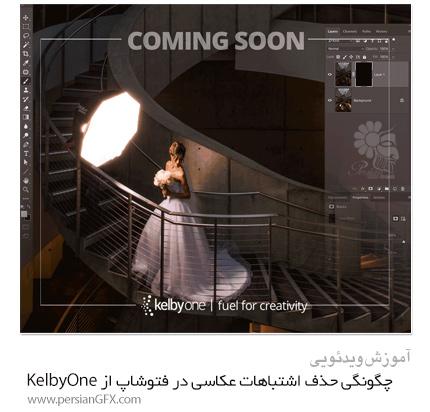دانلود آموزش چگونگی حذف اشتباهات عکاسی در فتوشاپ از KelbyOne - KelbyOne How to Remove Distractions In Adobe Photoshop