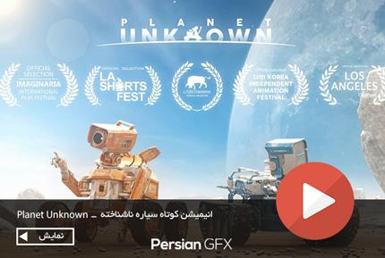 دانلود انیمیشن کوتاه - سیاره ناشناخته - Planet Unknown