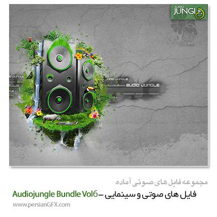 دانلود مجموعه افکت صوتی آماده  - Audiojungle Bundle Vol 6