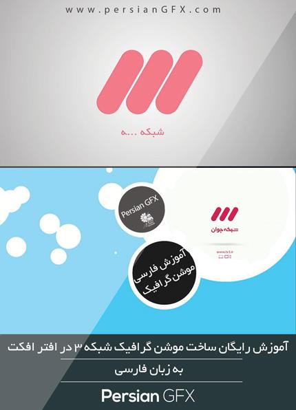 آموزش ویدئویی ساخت لوگو و موشن گرافیک شبکه سه سیما در افتر افکت - به زبان فارسی